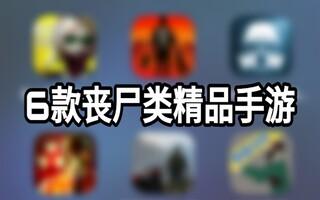 【手游推荐】[手游推荐]6款丧尸类精品手游(视频)