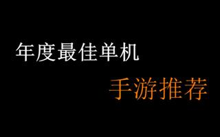 【手游推荐】年度最佳单机手游推荐(真的都超级好玩,卸载算我输!)(视频)
