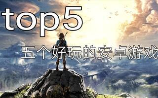 【手游推荐】【手游推荐】五个超好玩的手机游戏(视频)