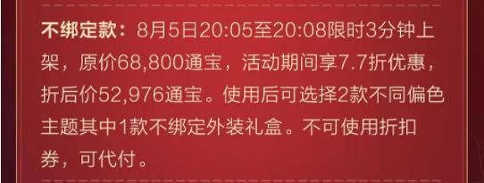 《剑网3》花醉良辰七夕盒子什么时候开售_2021七夕盒子上线时间