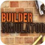 建造模拟器