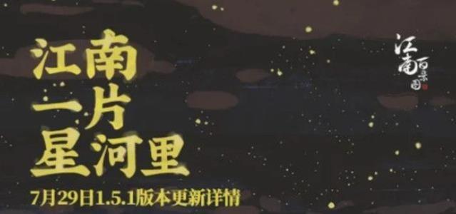 《江南百景图》鸡鸣山怎么开