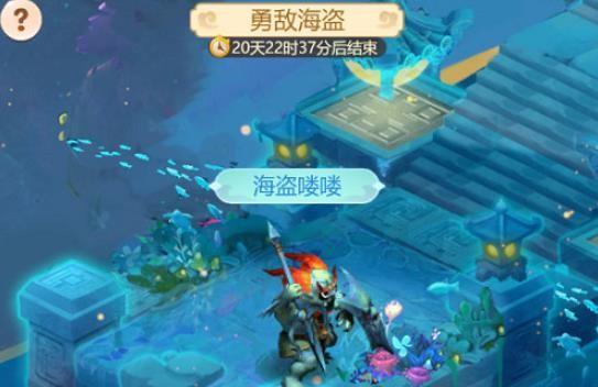 《梦幻西游网页版》勇敌海盗怎么过