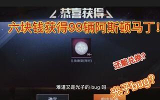 《和平精英bug》和平精英:六块钱获得99辆阿斯顿马丁兑换币!还能送人?难道又是光子最新bug(视频)