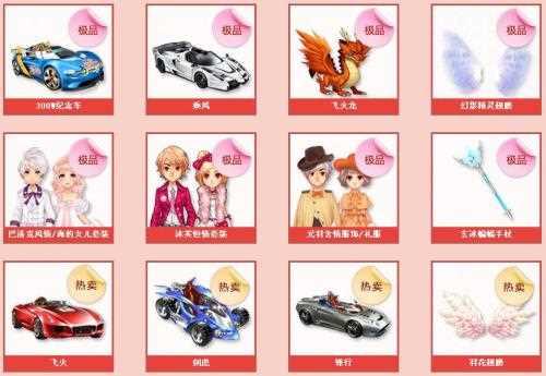 《QQ飞车》东方圣诞怎么得? 白冠紫心有什么用?