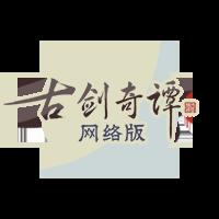 古剑奇谭ol小册子